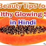 Homemade Beauty Tips for Healthy Glowing Skin in Hindi