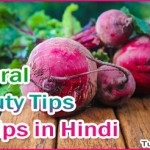 Natural Homemade Beauty Tips for Lips in Hindi