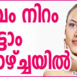 Natural Skin Whitening in One Week in Malayalam