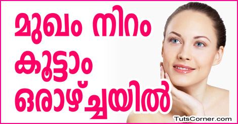 beauty tips for face in malayalam - Natural Skin Whitening in One Week in Malayalam | Tuts Corner