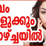 Homemade Face Whitening in 7 Days in Malayalam