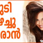 How to Grow Hair Fast Naturally in Malayalam