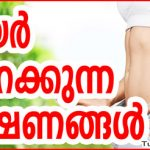 Foods to Reduce Stomach Fat and Size in Malayalam