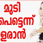 Extreme Hair Growth Tips in Malayalam