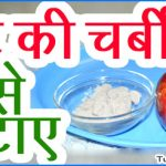 Home Remedies for Tummy Fat Loss in Hindi