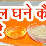 Home Remedy for Thick Hair in Hindi