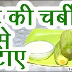 Tips to Get Rid of Stomach Fat in Hindi