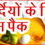 Glowing Skin Face Pack for Winter in Hindi