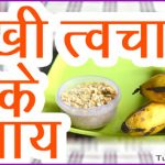 Face Mask for Dry Skin in Hindi