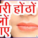 Tips To Get Rid of Upper Lip Hair in Hindi