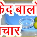 Home Remedies for Gray Hair in Hindi