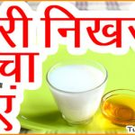 Tips for Instant Fairness in Hindi