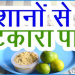 Tips To Get Rid of Dark Spots on Skin in Hindi