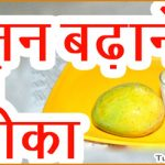 Tips To Gain Weight in Hindi