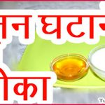 Tips To Lose Weight in Hindi