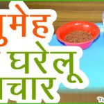 Tips For Diabetes Treatment in Hindi