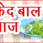 Tips To Get Rid of White Hair in Hindi