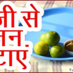 Tips To Lose Weight at Home in Hindi