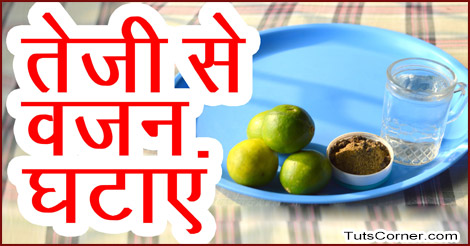 Tips To Lose Weight At Home In Hindi Tuts Corner