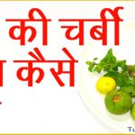 Tips To Lose Belly Fat at Home in Hindi