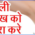 Tips to Whiten Dark Underarms in Hindi