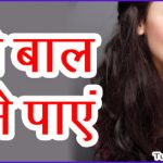 Tips To Get Thick Hair at Home in Hindi