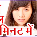 Tips and Home Remedies to Grow Thick Hair in Hindi