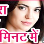 Tips and Home Remedies For Fair Skin in Hindi