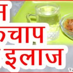Tips for Low Blood Pressure in Hindi