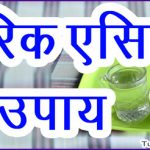 Home Remedies To Lower Uric Acid Level in Hindi