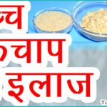 Tips To Control High Blood Pressure in Hindi