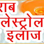 Tips To Reduce Bad Cholesterol in Hindi