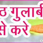 Tips and Home Remedies To Get Pink Lips in Hindi