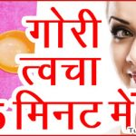 Tips To Get Fair Skin in 15 Minutes in Hindi