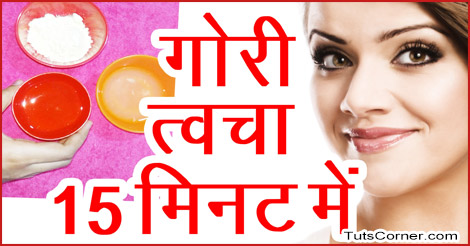 home beauty tips in hindi - Beauty tips in hindi for face homemade for glowing skin fairness ...