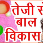 Tips for Faster Hair Growth in Hindi